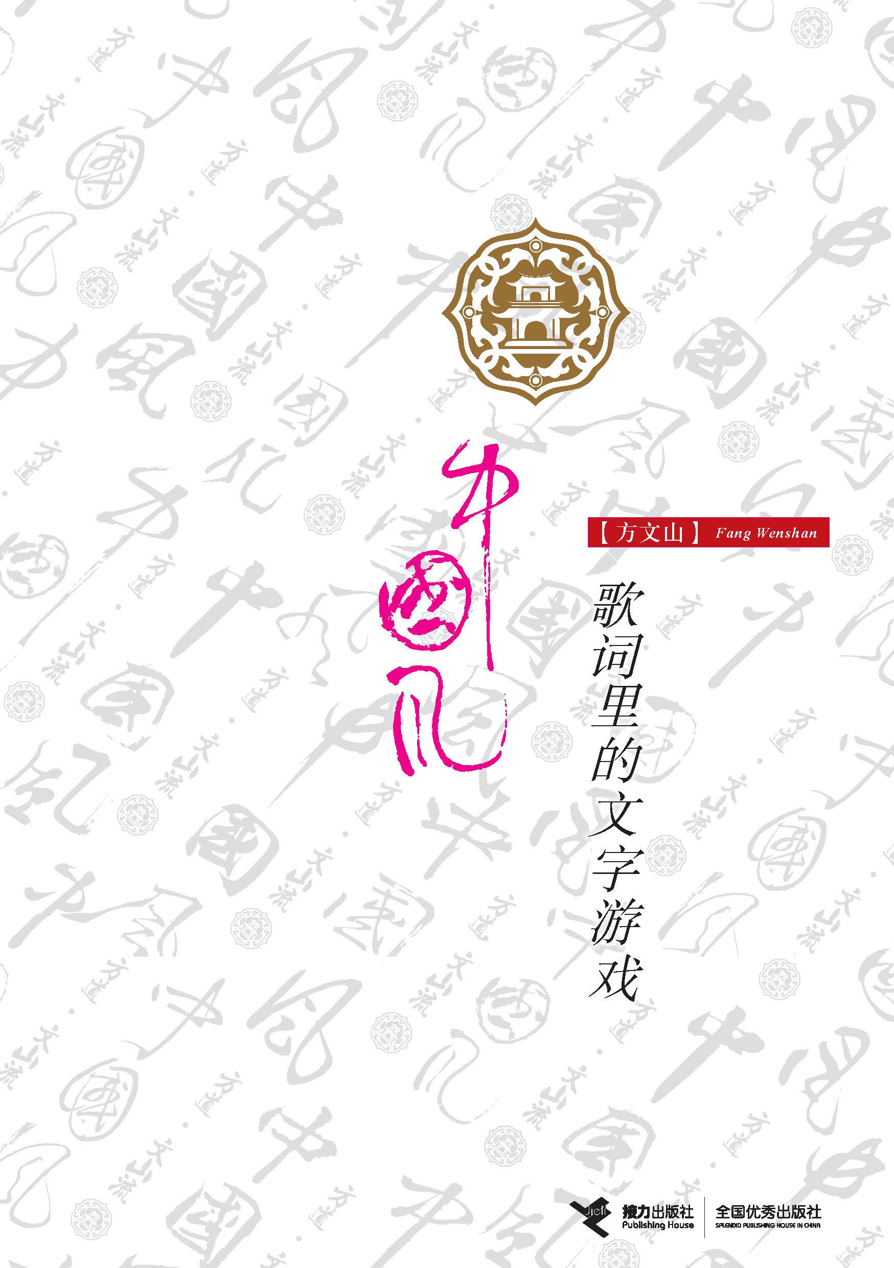 中国风:歌词里的文字游戏